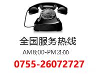 深圳肤康专科电话